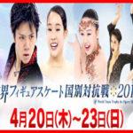 世界フィギュアスケート国別対抗戦2017女子フリー感想と視聴率は判明してる?