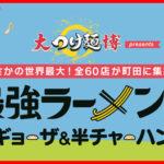 最強ラーメンフェス2017町田の感想は?混雑状況やアクセスもチェック!!