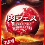 肉フェス2017東京会場場所へのアクセスは?混雑もチェック!!