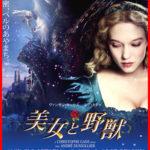 美女と野獣 2014