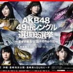 AKB48総選挙2017