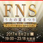 FNSうたの夏まつり2017