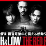HiGH&LOW THE RED RAINテレビ特別版