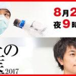 最上の命医2017