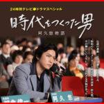24時間テレビドラマ2017阿久悠物語の感想は?視聴率は判明してる?