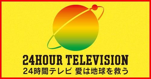 24時間テレビ2017