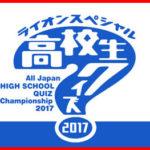 第37回全国高等学校クイズ選手権大会