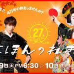 27時間テレビ2017
