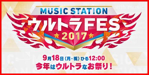 MUSIC STATION ウルトラFES2017