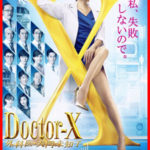 ドクターX2017の1話の感想は?視聴率は判明してる?