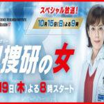 科捜研の女スペシャル2017の感想は?視聴率は判明してる?