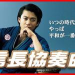 信長協奏曲 映画