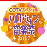 CDTVハロウィン音楽祭2017