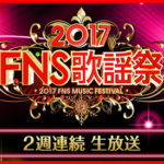 2017FNS歌謡祭