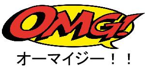 オーマイジー!!