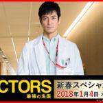 DOCTORS新春スペシャルの感想は?視聴率は判明してる?ドクターXよりも面白い!?