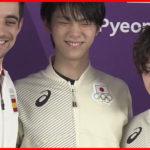 フィギュアスケート男子 平昌オリンピック