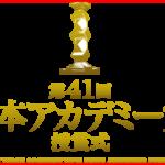 日本アカデミー賞2018視聴率速報は?みんなの感想は?