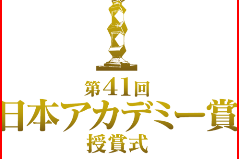 日本アカデミー賞2018