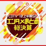 CDTV上半期スペシャル2018の感想は?視聴率は判明してる?