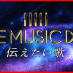 THE MUSIC DAY2018 ~伝えたい歌~