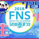 FNSうたの夏まつり2018の感想は?視聴率は判明してる?