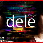 dele(ディーリー)1話の感想は?視聴率は判明してる?