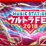 MUSIC STATION ウルトラFES2018