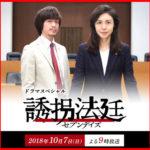 誘拐法廷~セブンデイズ~ドラマの感想は?視聴率は判明してる?
