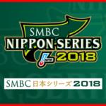日本シリーズ2018の感想は?視聴率は判明してる?ソフトバンク優勝おめでとう!
