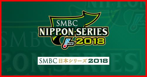 日本シリーズ2018