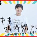 田中圭24時間テレビのゲストは?キャストが豪華すぎる!!