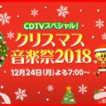 CDTVクリスマス2018の感想は?視聴率は判明してる?