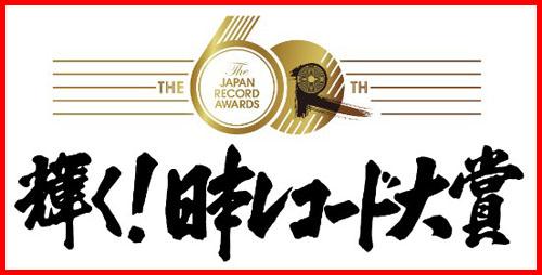 第60回 輝く!日本レコード大賞