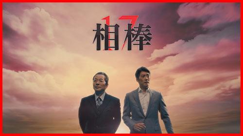相棒元日スペシャル2019