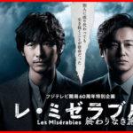 レミゼラブルドラマ2019日本版の感想は?視聴率は判明してる?