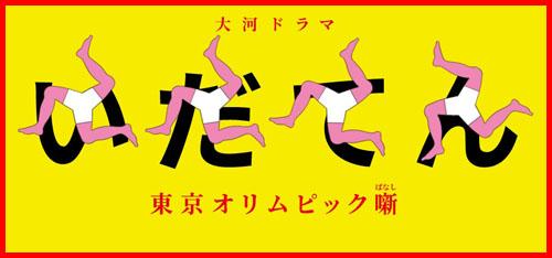 いだてん~東京オリムピック噺