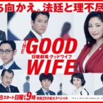 グッドワイフ (日本のテレビドラマ)1話の感想と視聴率は?泉澤祐希が良い!!