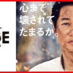BRIDGE(ブリッジ)フジテレビ日本ドラマの感想は?視聴率は判明してる?