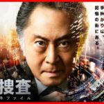 記憶捜査ドラマ(テレビ東京)1話の感想は?視聴率は判明してる?