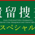 遺留捜査スペシャル