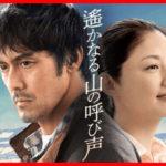 遙かなる山の呼び声NHKドラマの感想は?視聴率は判明してる?