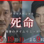 死命~刑事のタイムリミット~